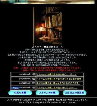 書斎20041017.jpg